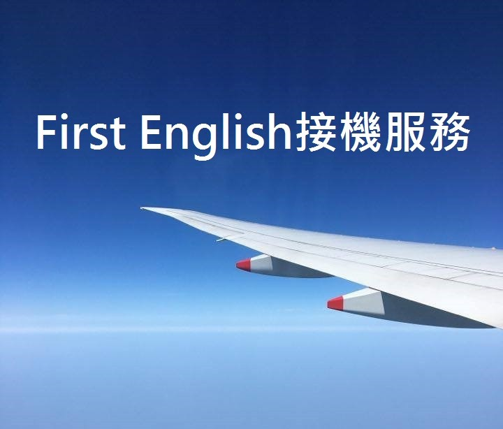 First English接機服務